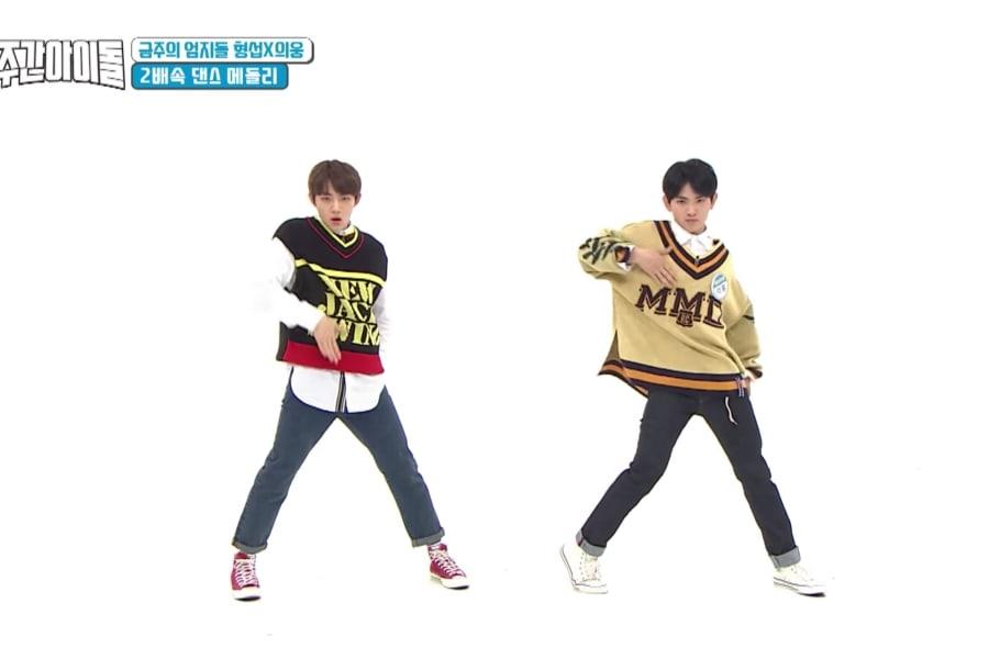 """Hyeongseop X Euiwoong bailan un popurrí de canciones al doble de velocidad en """"Weekly Idol"""""""
