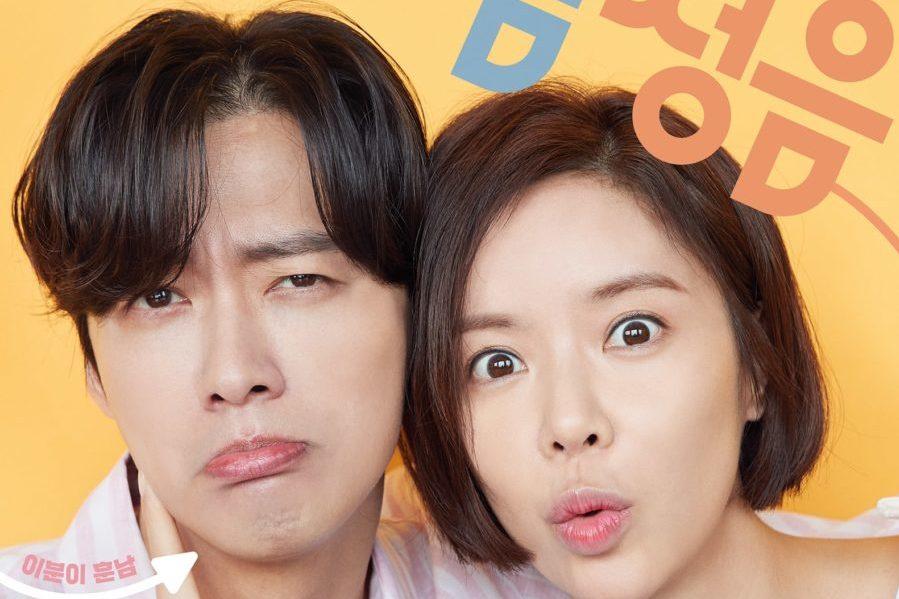 """Hwang Jung Eum y Namgoong Min son ingeniosos y encantadores en el primer póster de """"The Undateables"""""""