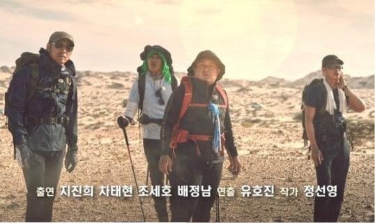 """Nuevo programa de variedades del ex PD de """"2 Days & 1 Night"""", Yoo Ho Jin, lanza teasers de Cha Tae Hyun, Ji Jin Hee y más"""