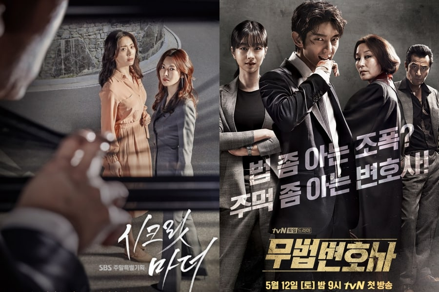 """Secret Mother"" y ""Lawless Lawyer"" se estrenan con prometedores índices de audiencia"