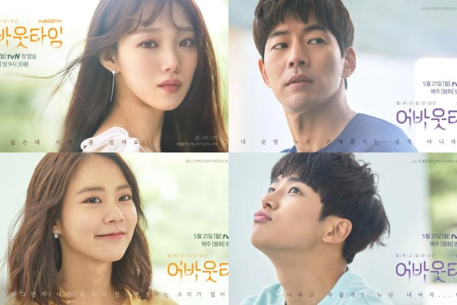 """El próximo drama de tvN """"About Time"""" comparte pósteres haciendo alusión al romance"""