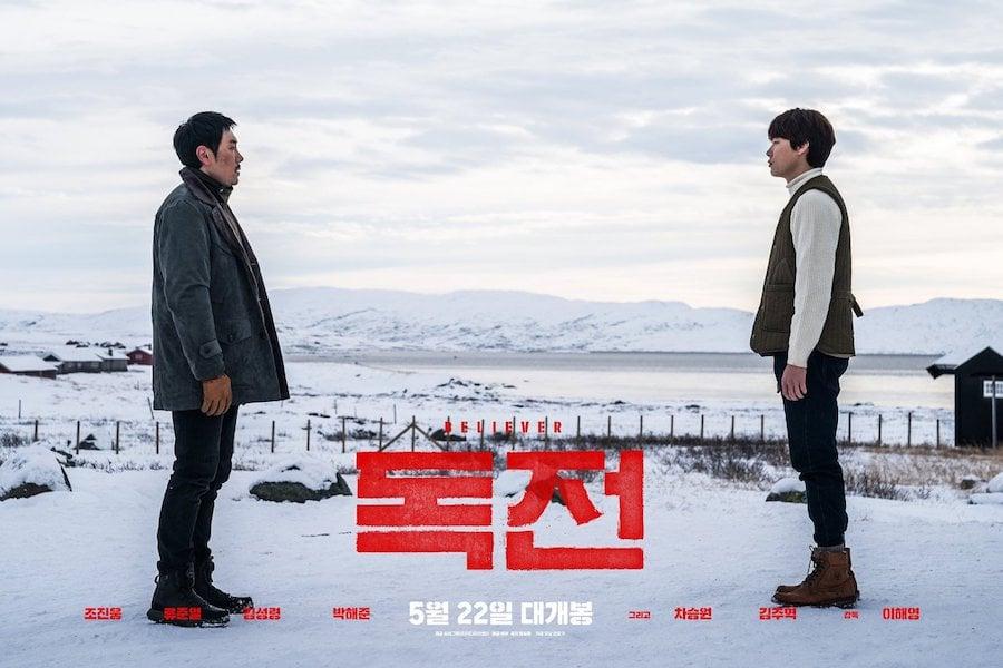 """""""Believer"""" se convierte en la película coreana más veloz del 2018 en llegar al millón de espectadores"""