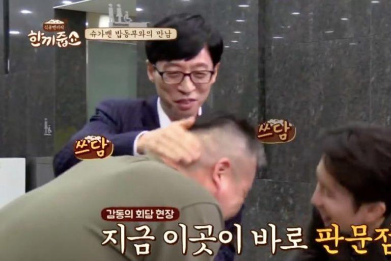 "Yoo Jae Suk bromea con Kang Ho Dong durante un cameo sin planificar en ""Let's Eat Dinner Together"""