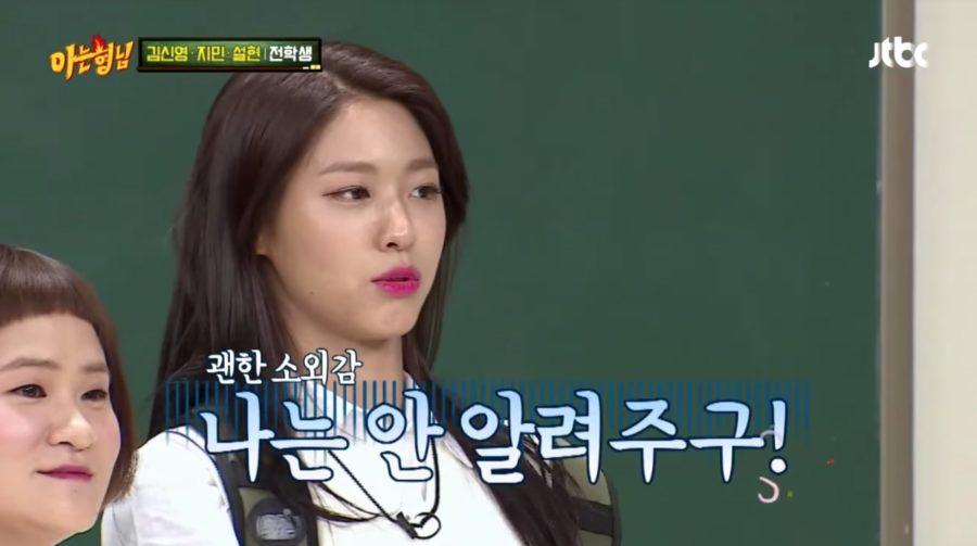 "Seolhyun de AOA habla sobre la última vez que lloró en ""Ask Us Anything"""