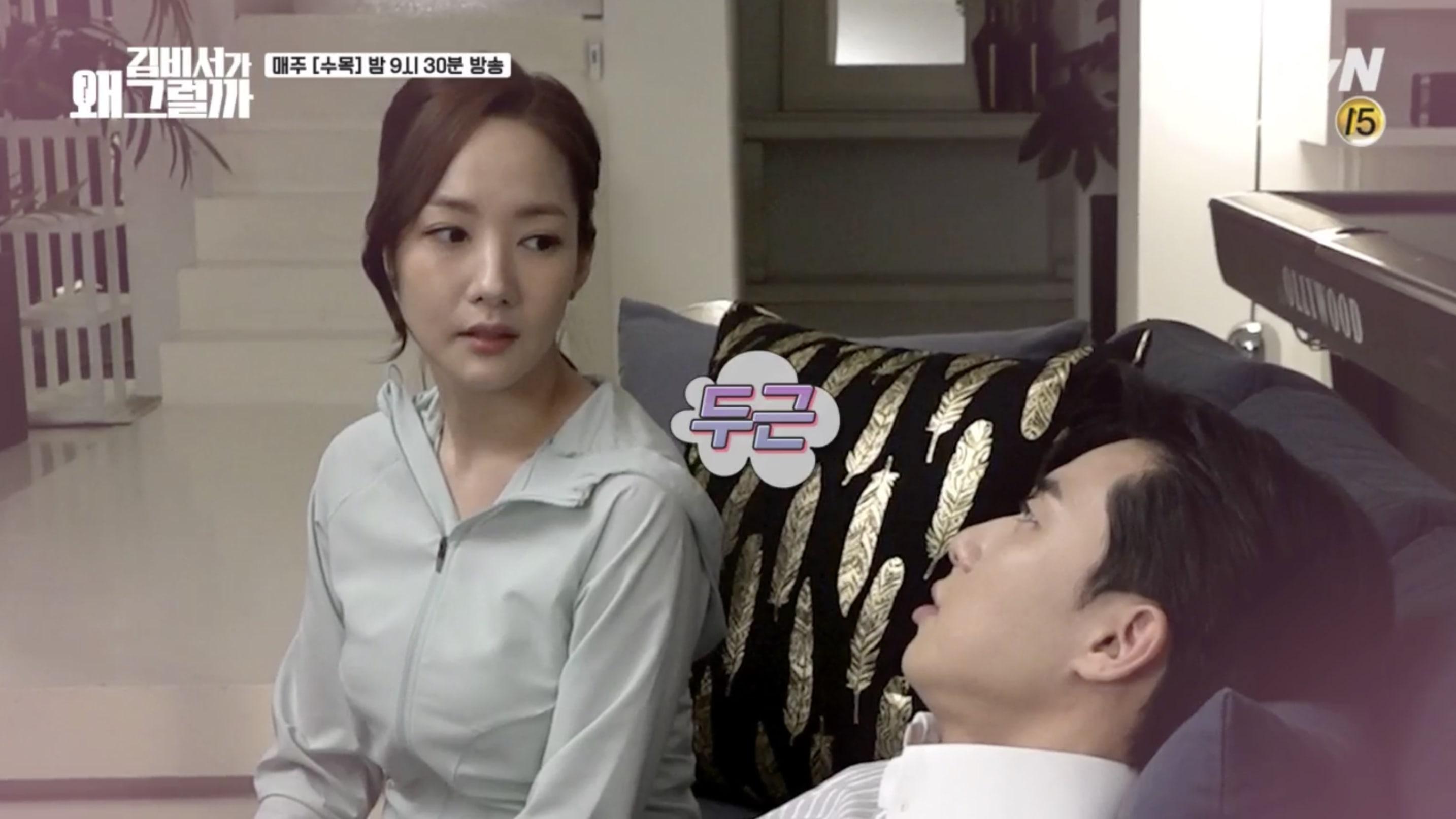 """Park Seo Joon y Park Min Young son dulces en detrás de cámaras para """"What's Wrong With Secretary Kim"""""""