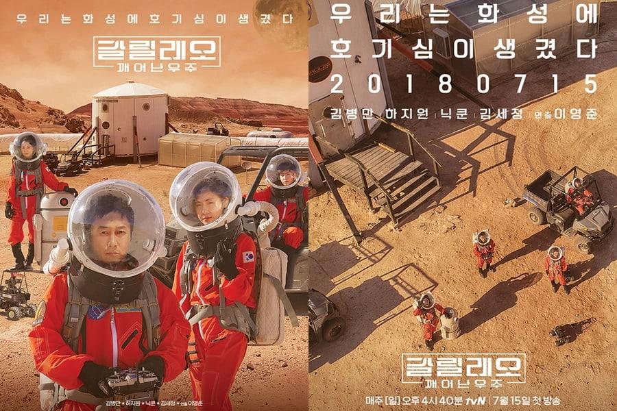 """El elenco del próximo programa de ciencia ficción de tvN, """"Galileo"""", son exploradores de Marte en nuevos pósteres"""