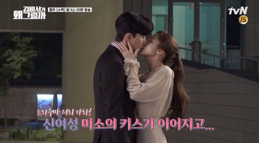 """Park Seo Joon y Park Min Young se divierten grabando escenas románticas juntos para """"What's Wrong With Secretary Kim"""""""
