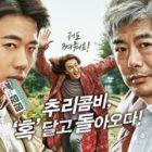 Kwon Sang Woo, Lee Kwang Soo y Sung Dong Il celebran el que su película haya superado los 3 millones de espectadores