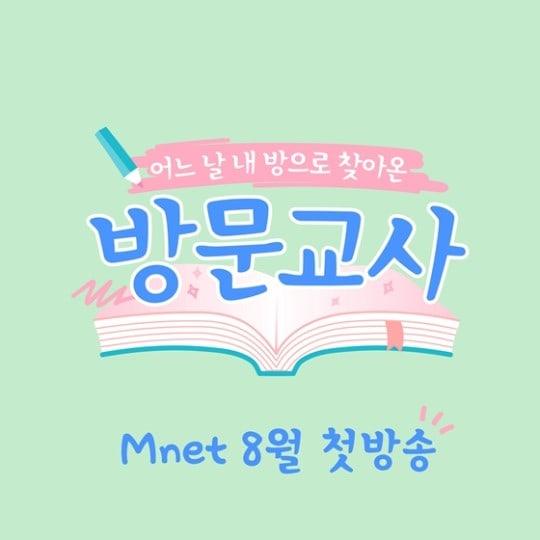 Celebridades se convertirán en maestros privados para nuevo programa de variedades de Mnet