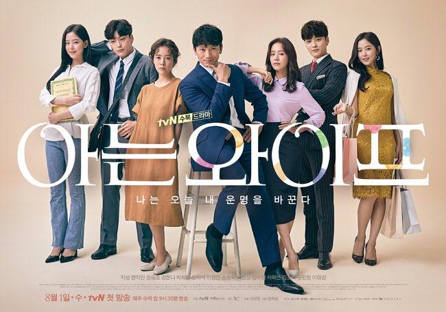 """""""Familiar Wife"""" ofrece algunas pistas en pósters oficiales de Ji Sung, Han Ji Min y más"""