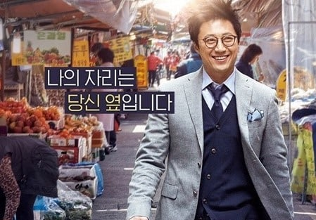 """Neighborhood Lawyer Jo Deul Ho"" confirma detalles para segunda temporada"