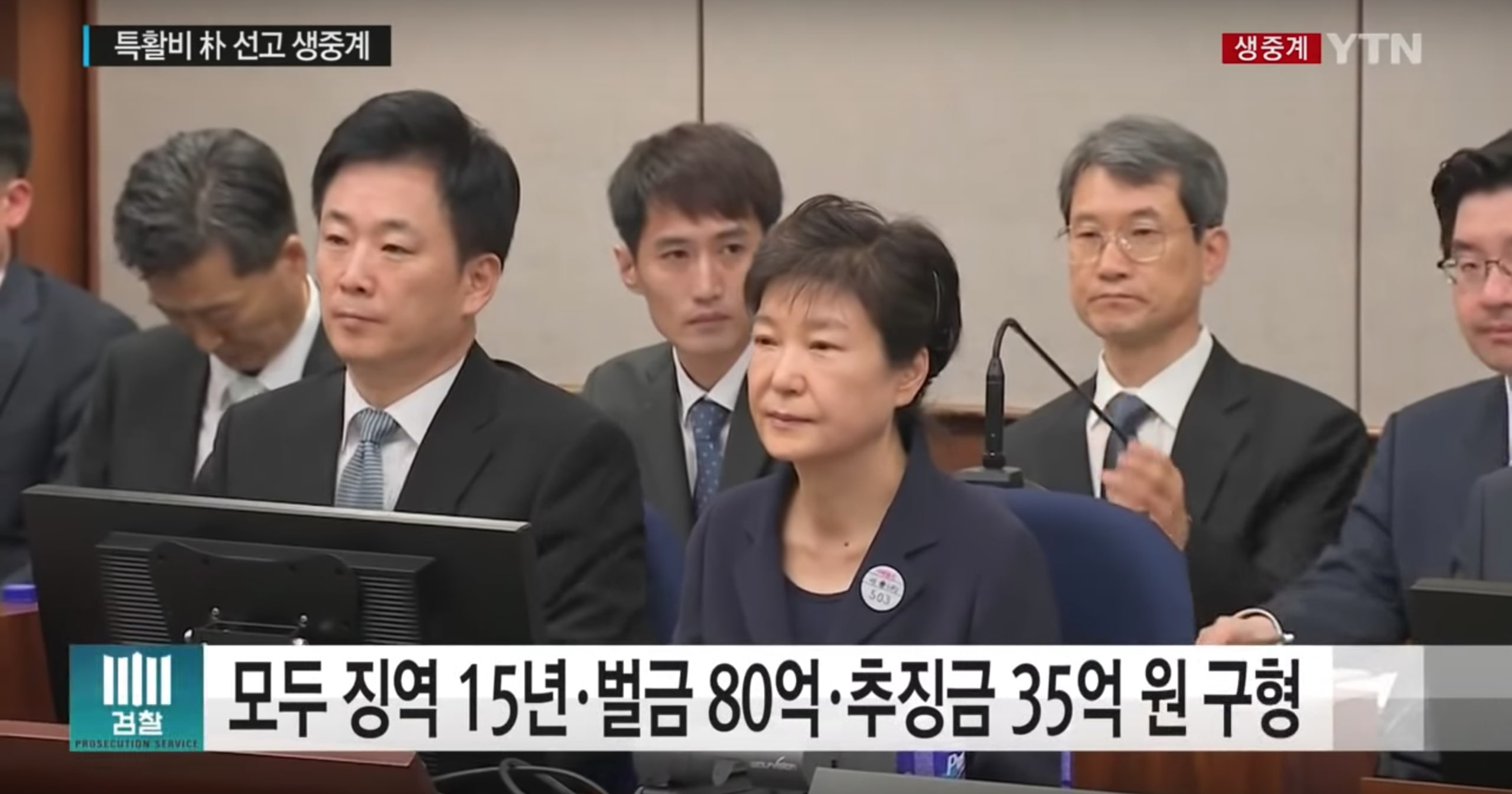Fiscalía solicita 30 años de prisión para la ex presidenta Park Geun Hye