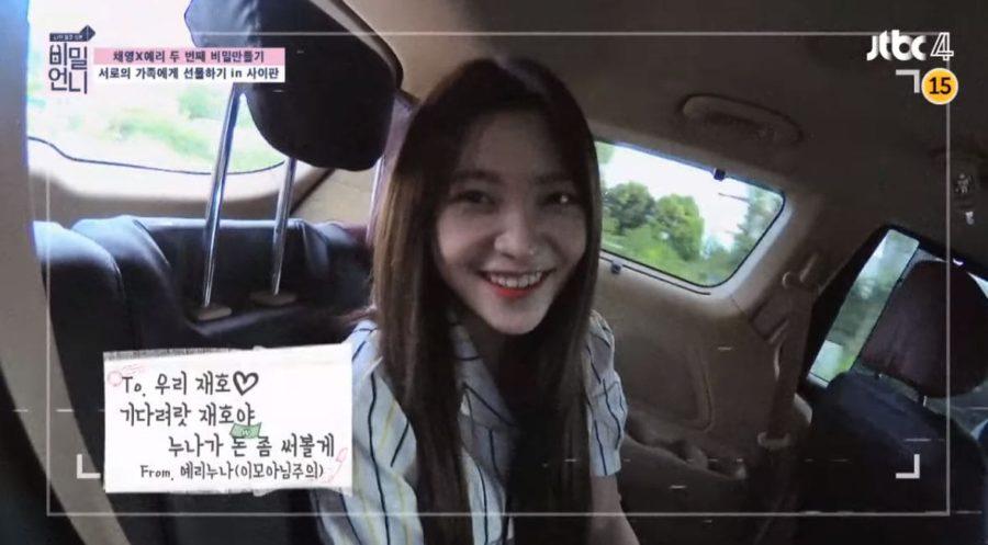 Yeri de Red Velvet habla sobre ser la hermana mayor de hermanos mucho más jóvenes