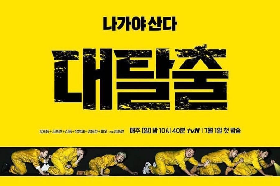 """El programa de variedades de tvN """"The Great Escape"""" está bajo fuego por mala conducta en torno a la ubicación de la filmación"""