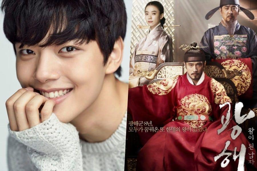 """Yeo Jin Goo en conversaciones para protagonizar la adaptación al drama de la película """"Gwanghae: The Man Who Became King"""""""