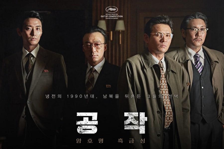 """""""The Spy Gone North"""" supera los 2 millones de espectadores en un tiempo increíblemente corto"""