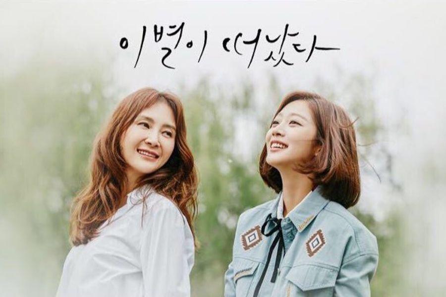 """Jo Bo Ah dice que desea ganar el premio a la mejor pareja con Chae Si Ra para """"Goodbye To Goodbye"""""""