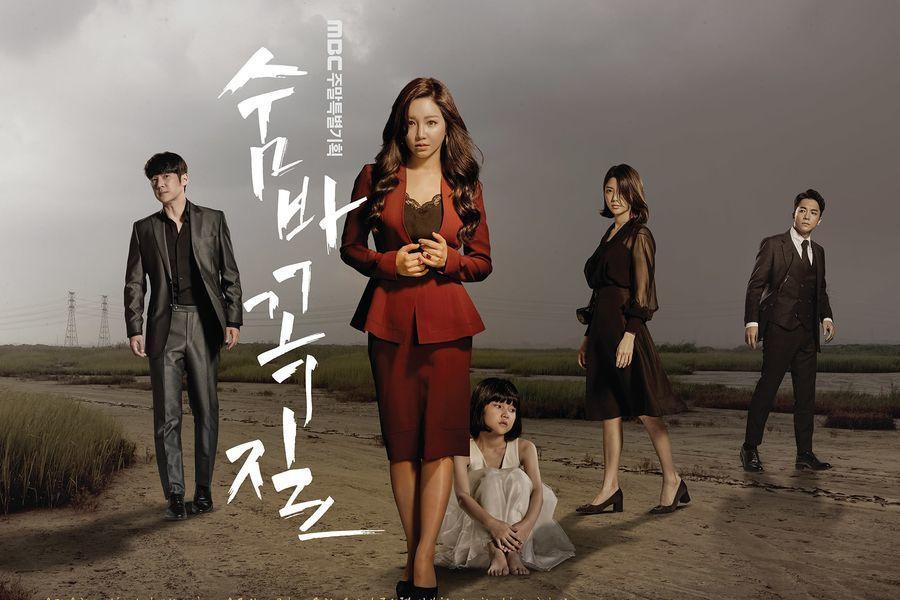"""El nuevo drama de fin de semana de MBC, """"Hide And Seek"""", revela pósters oficiales antes de su estreno"""