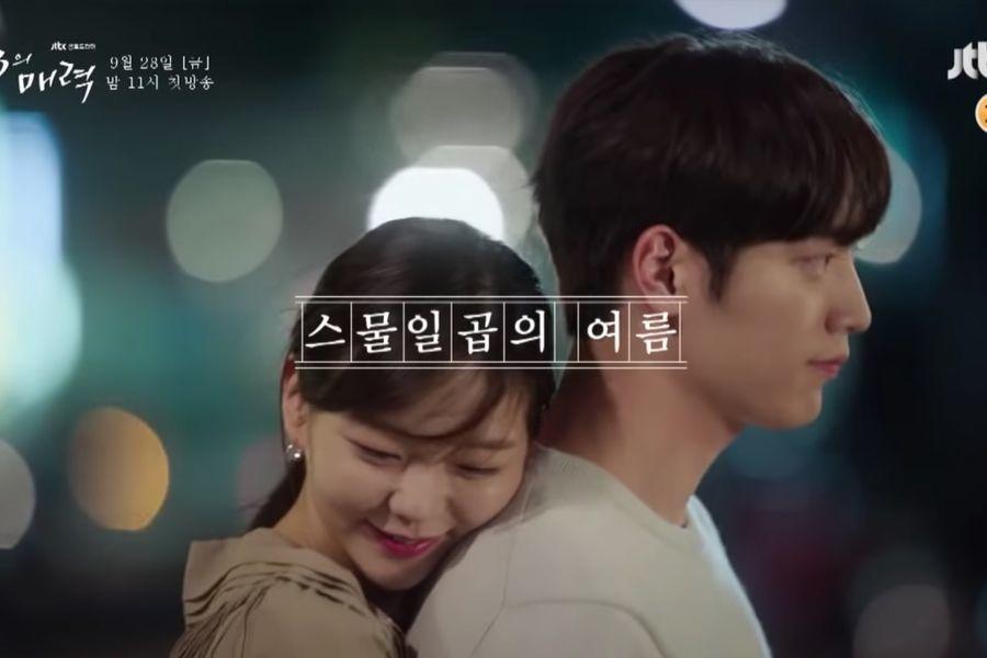 Kang Joon y Esom pasan por las estaciones de la vida juntos en un nuevo teaser de drama
