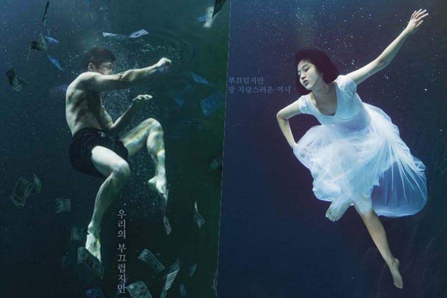 """El nuevo drama de MBC """"Bad Papa"""" revela un increíble poster bajo el agua"""
