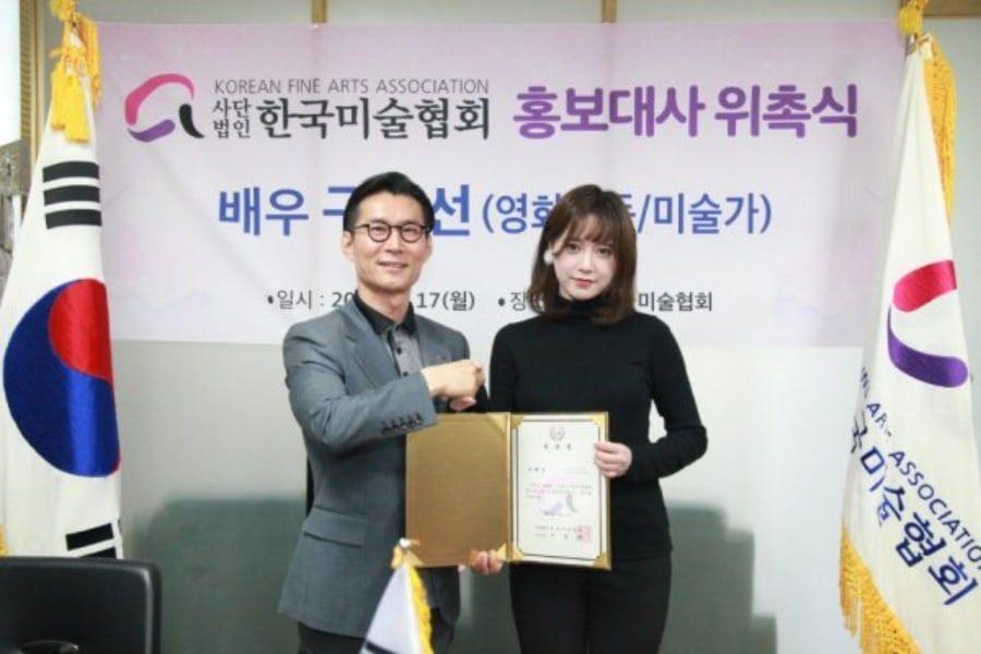 Ku Hye Sun nombrada como embajadora para la asociación coreana de bellas artes