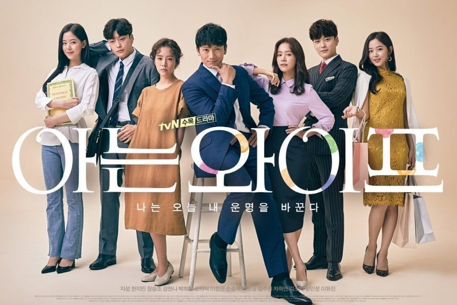 """Familiar Wife"" termina siendo victorioso en ratings"