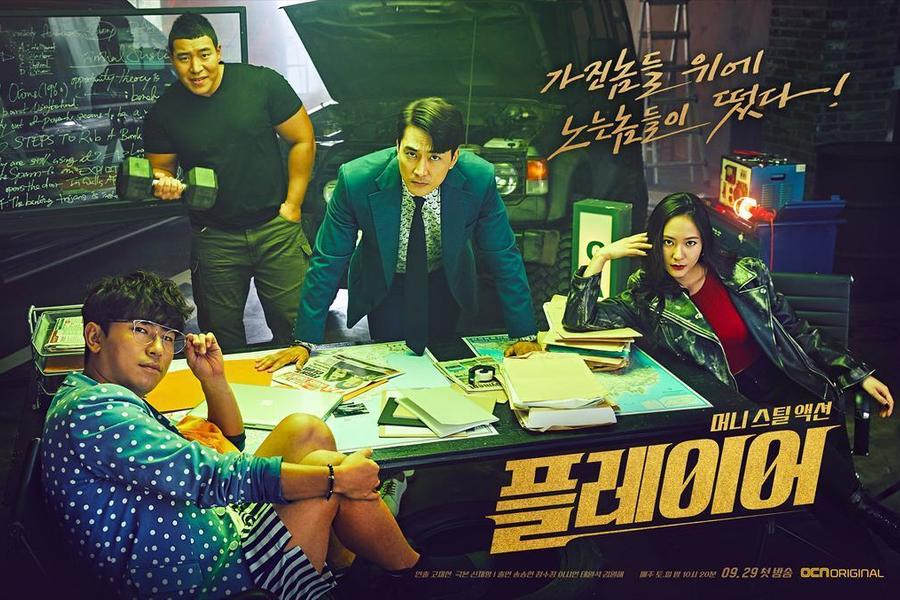 """""""The Player"""" establece un nuevo récord para OCN con el más alto índice de audiencia para el estreno de un drama original"""