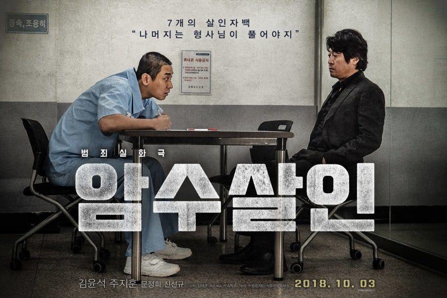 """""""Dark Figure Of Crime"""" supera 1 millón de espectadores en sólo 4 días"""