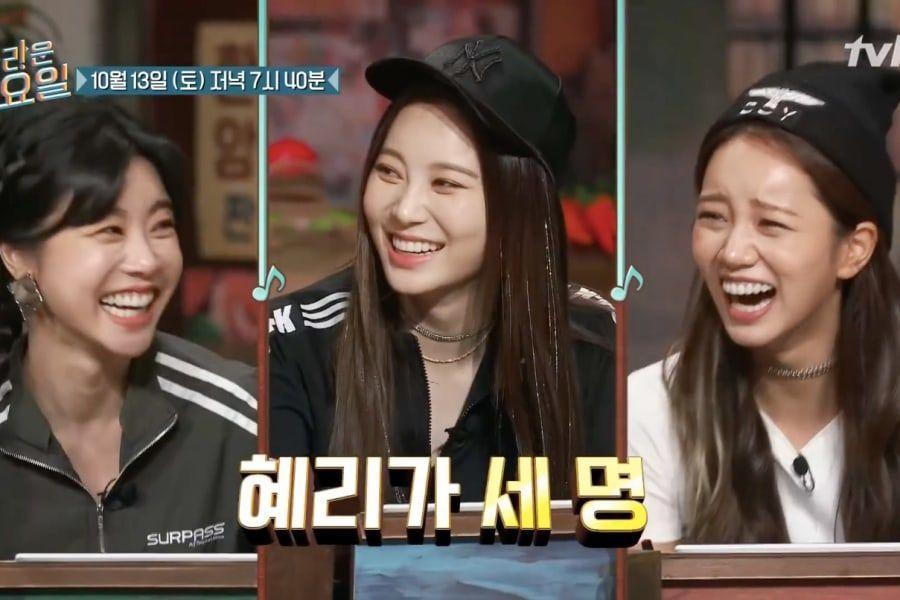 """Sojin, Yura y Hyeri de Girl's Day son divertidamente similares en la vista previa de """"Amazing Saturday"""""""