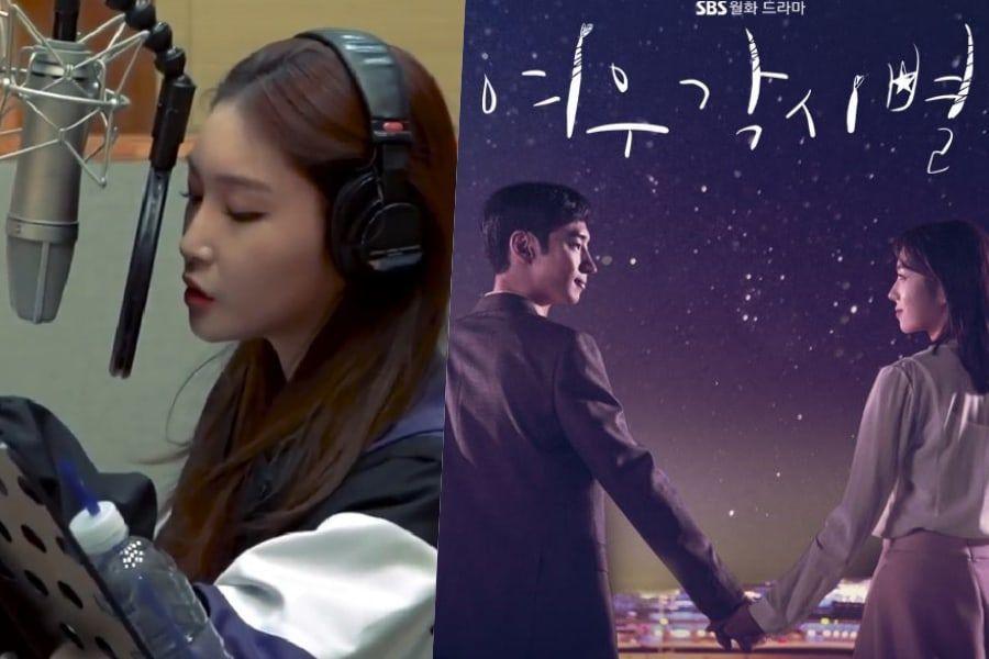 "Chungha canta la balada romántica ""It's You"" para el OST de ""Where Stars Land"""