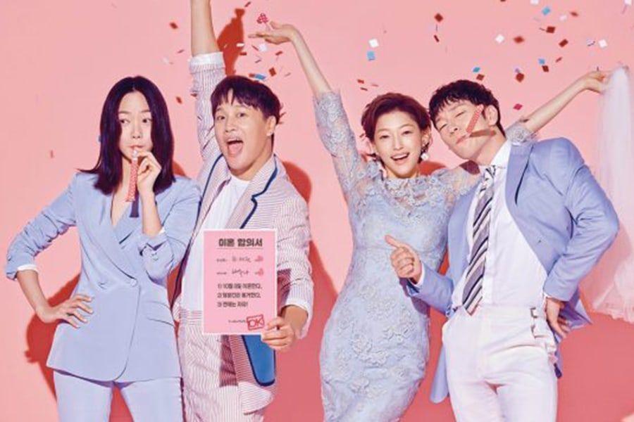 """Bae Doona y Cha Tae Hyun revelan sus promesas de ratings para el primer episodio de """"Matrimonial Chaos"""""""