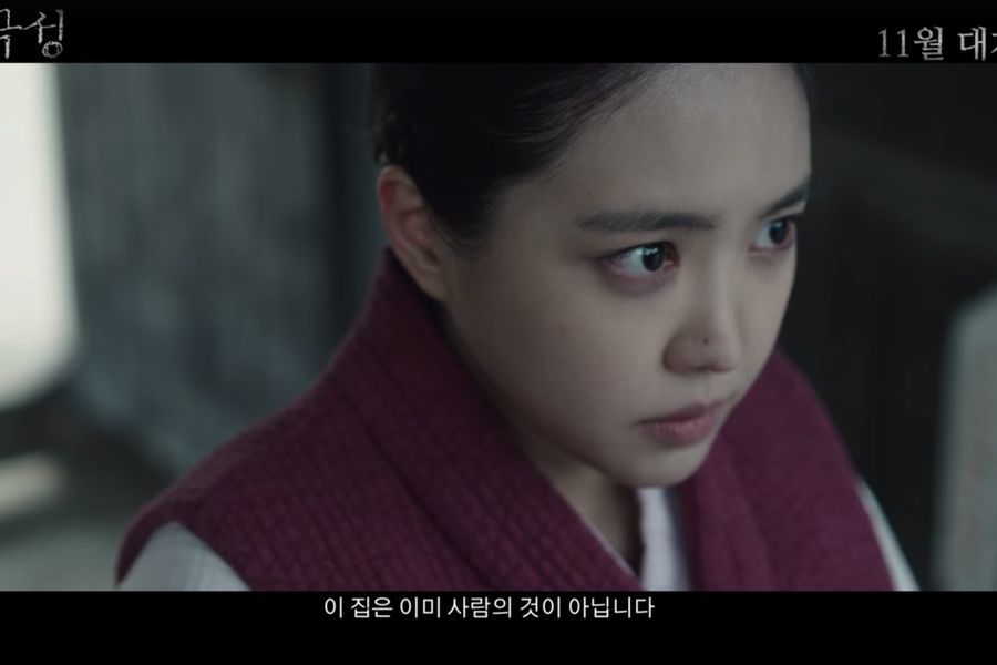 "La próxima película de terror ""Woman's Wail"" de Son Naeun de Apink revela primer teaser"