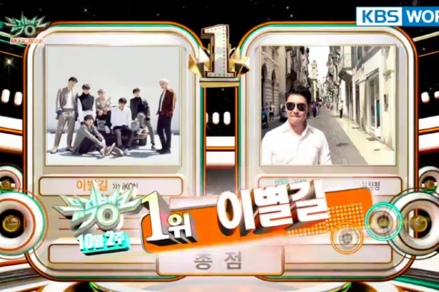 """iKON consigue tercera victoria para """"Goodbye Road"""" en """"Music Bank""""; Actuaciones de NCT 127, Soyou y más"""