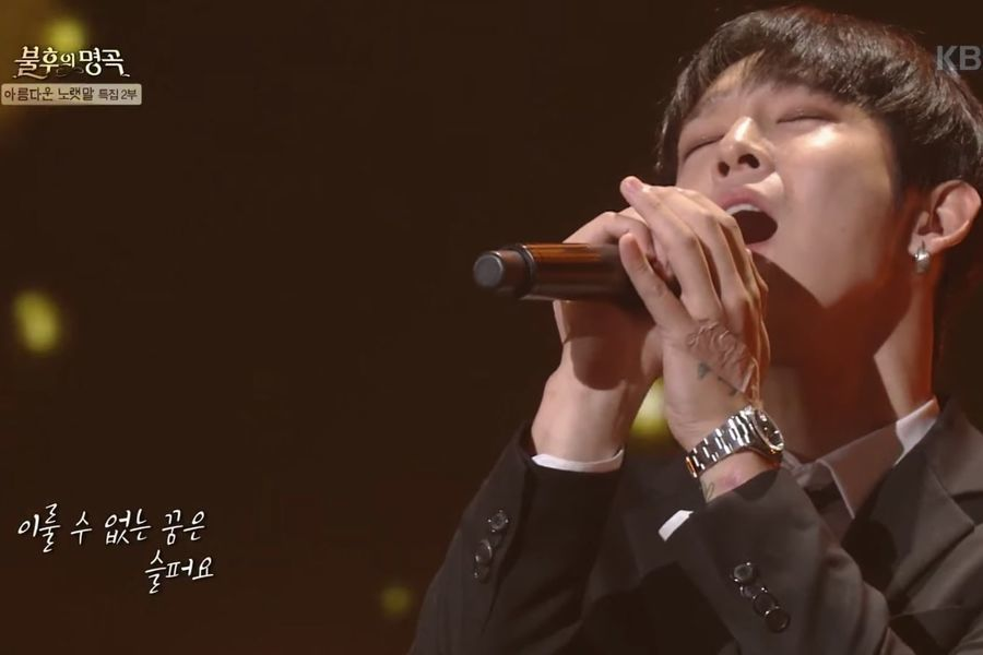"South Club de Nam Tae Hyun se decide por una vibra otoñal en ""Immortal Songs"""