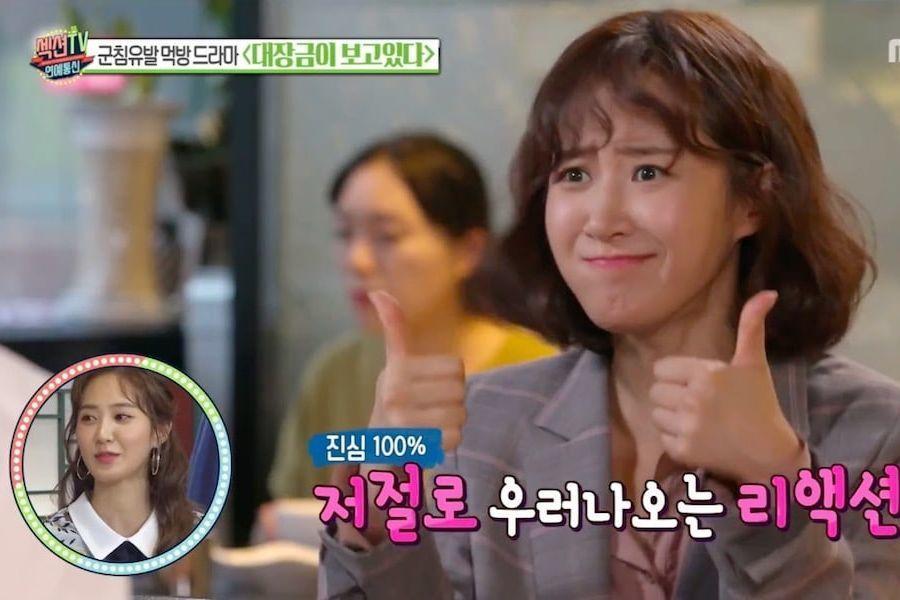 """El elenco de """"Jang Geum, Oh My Grandma"""" comparte cómo realizan las increíbles reacciones ante las escenas de comida"""