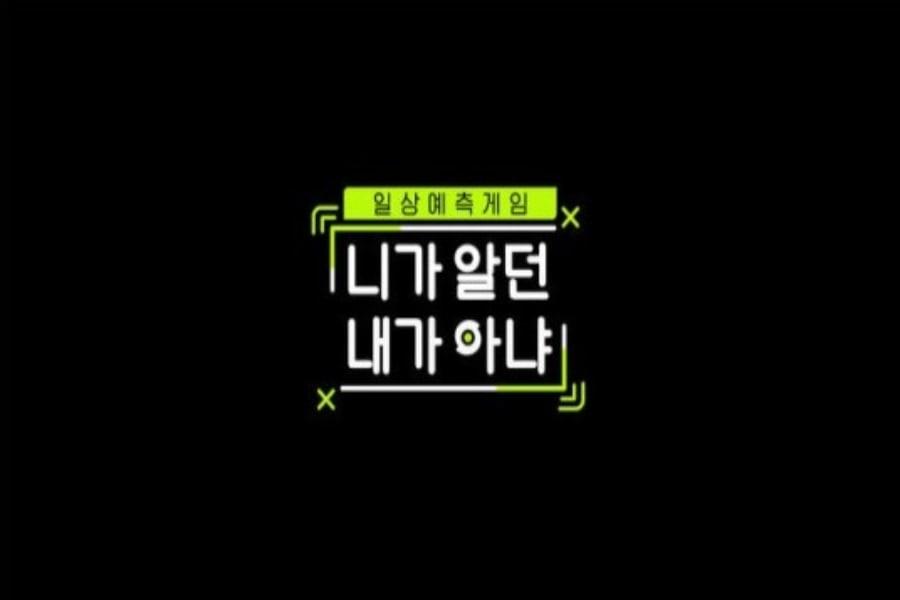 Mnet lanzará nuevo programa de variedades sobre adivinar elecciones de las celebridades