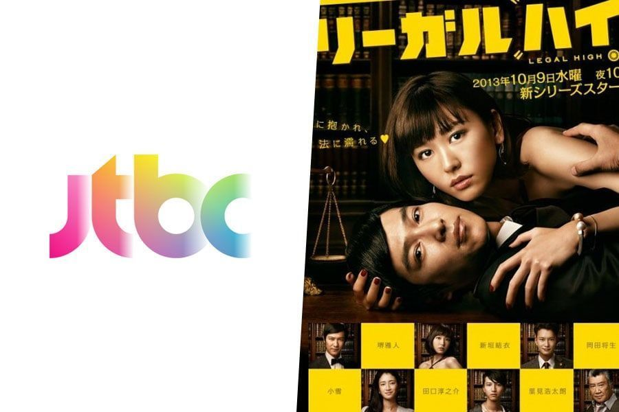 "JTBC producirá una versión de la serie japonesa ""Legal High"""