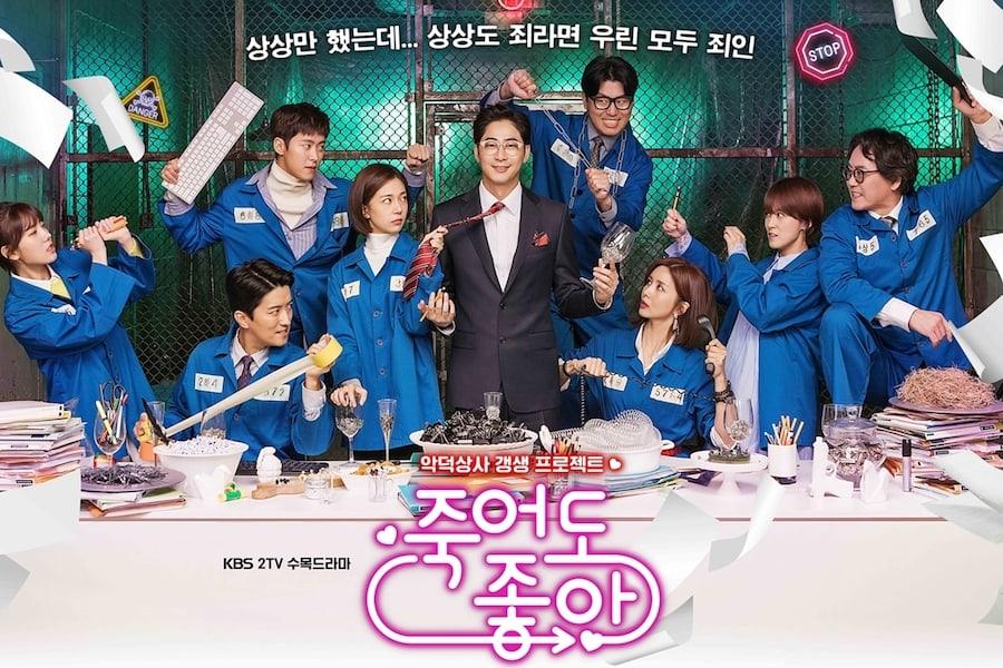 El elenco del nuevo drama de KBS lucha contra su jefe en póster oficial