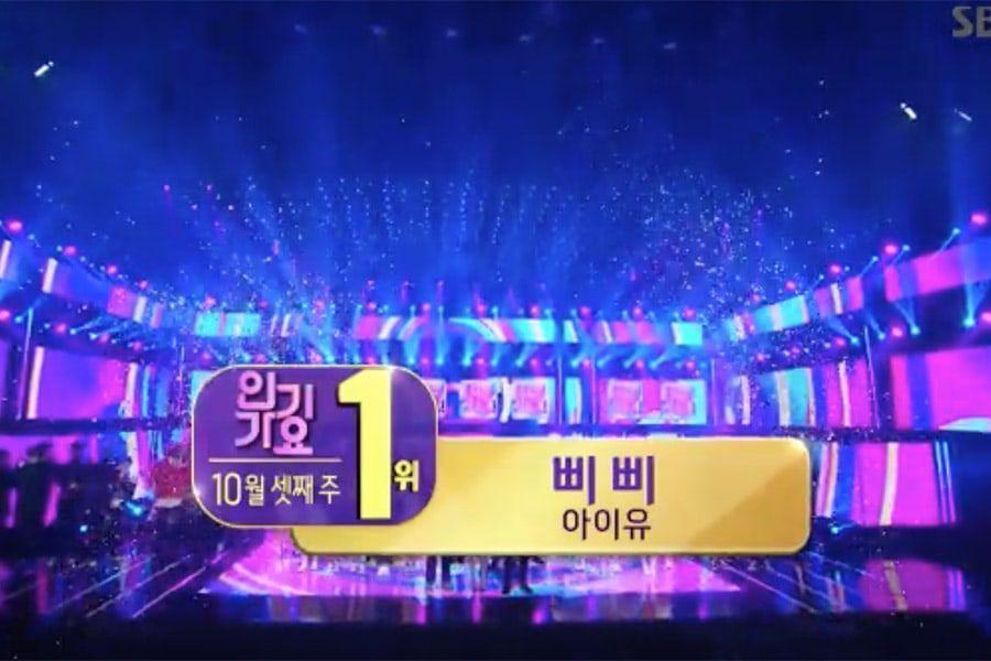 """IU logra su 3ª victoria por """"BBIBBI"""" en """"Inkigayo"""". Actuaciones de Lee Hong Ki y NCT 127, entre otros"""