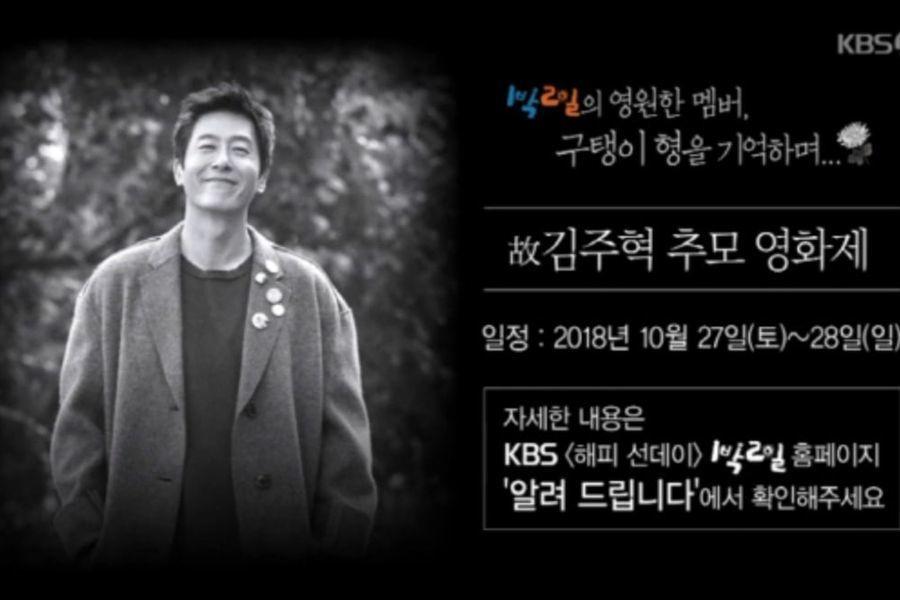 """""""2 Days & 1 Night"""" realizará un evento de proyección de películas en memoria de Kim Joo Hyuk"""