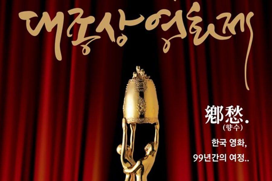 Daejong Film Awards ofrece una respuesta oficial a la controversia sobre una sustituta recogiendo un premio