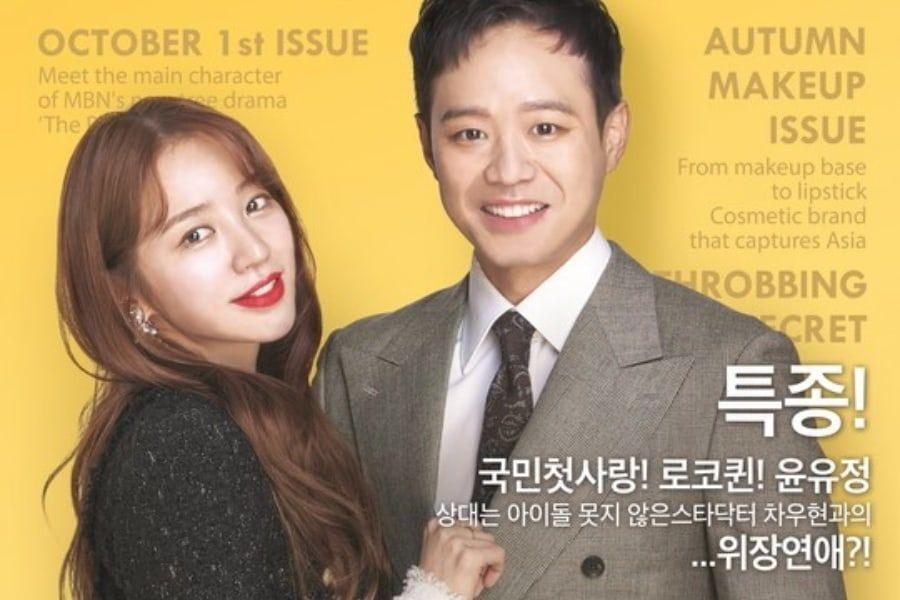 """3 puntos claves a tener en cuenta antes de ver a Yoon Eun Hye y Chun Jung Myung en """"Love Alert"""""""