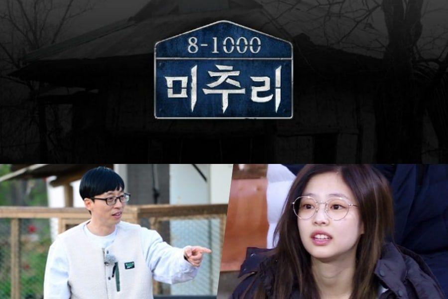 El nuevo programa de variedades con Yoo Jae Suk, Jennie de BLACKPINK y más, posterga estreno debido a juego de béisbol
