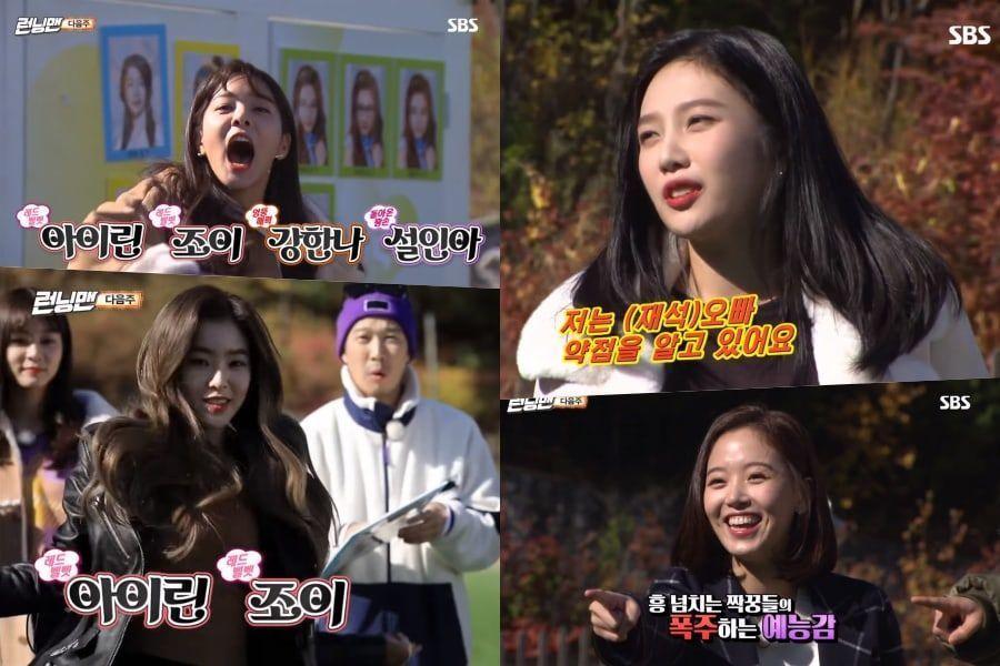 """Irene y Joy de Red Velvet, Kang Han Na y Seol In Ah, muestran su peculiaridad en adelanto para """"Running Man"""""""