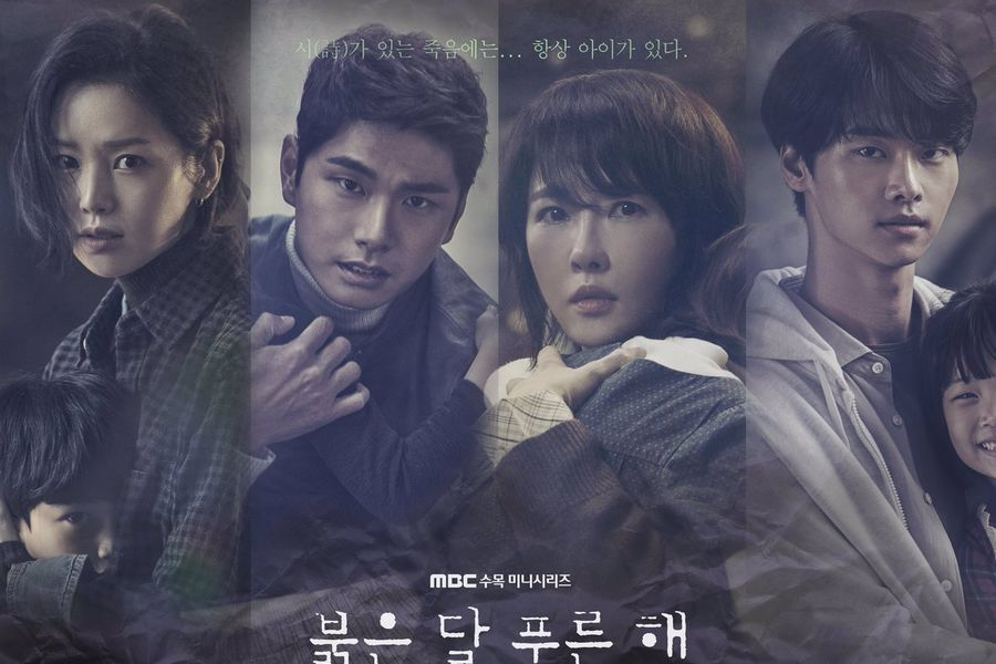 """Children Of Nobody"" revela dramático póster principal de Kim Sun Ah + elenco al completo"