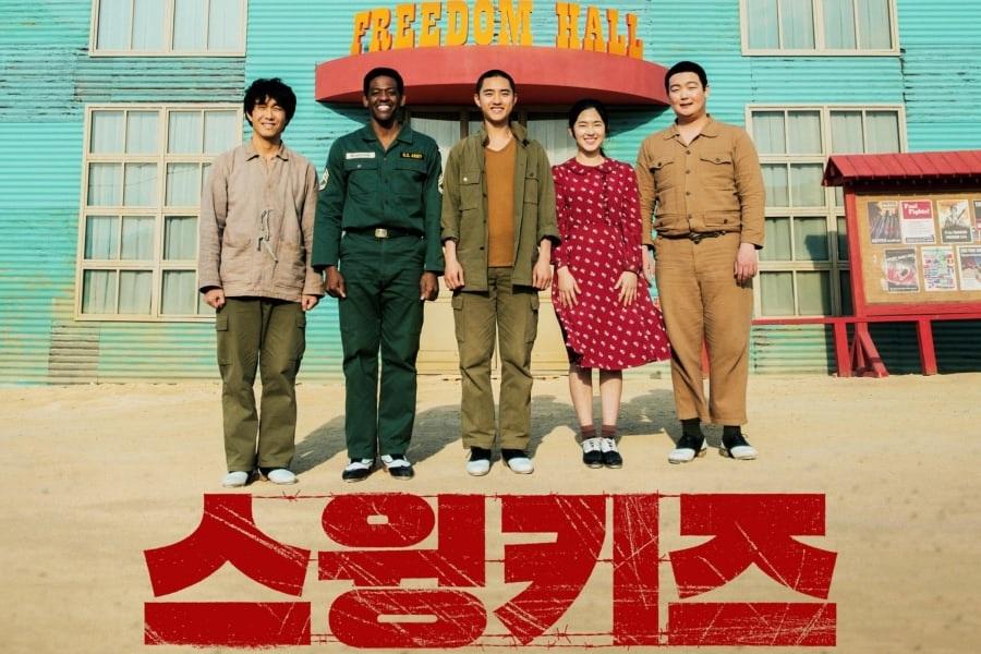 """D.O. de EXO, Park Hye Soo, y más todos sonríen en nuevo afiche retro para """"Swing Kids"""""""