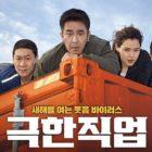 """""""Extreme Job"""" se convierte en la película de comedia más rápida en superar los 2 millones de espectadores"""