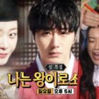 """""""Running Man"""" comparte teaser de su especial de Año nuevo lunar con Jung Il Woo, Go Ara y más"""