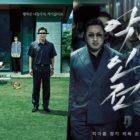 2 filmes coreanos incluidos en la alineación para el Festival de Cannes