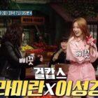 """Ra Mi Ran y Lee Sung Kyung muestran su lado atractivo en la vista previa de """"Amazing Saturday"""""""